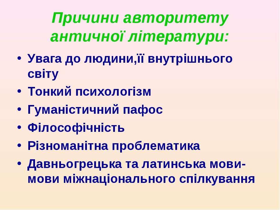 Причини авторитету античної літератури: Увага до людини,її внутрішнього світу...