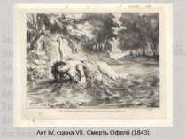 Акт ІV, сцена VІІ. Смерть Офелії (1843)