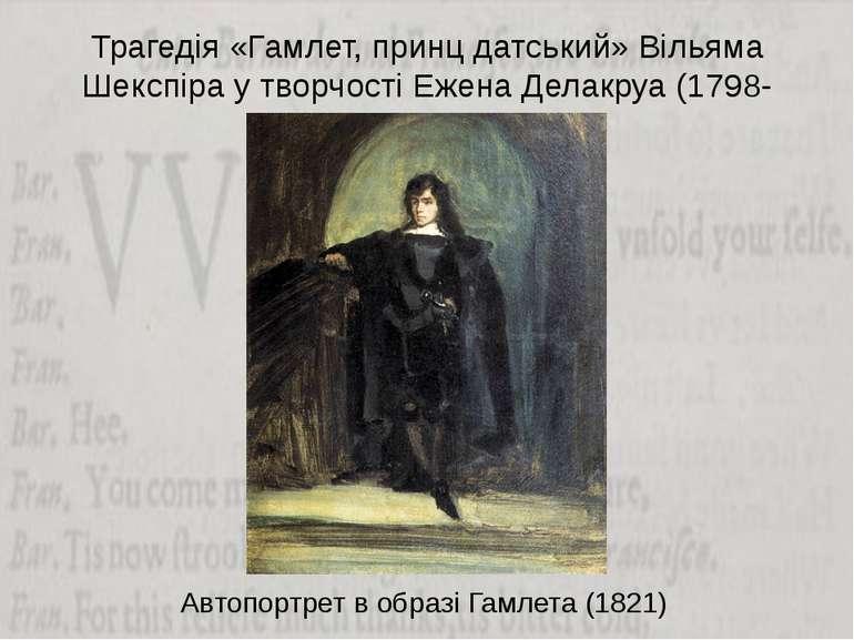 Трагедія «Гамлет, принц датський» Вільяма Шекспіра у творчості Ежена Делакруа...
