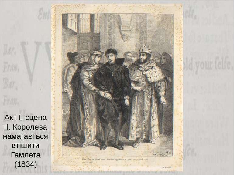 Акт І, сцена ІІ. Королева намагається втішити Гамлета (1834)