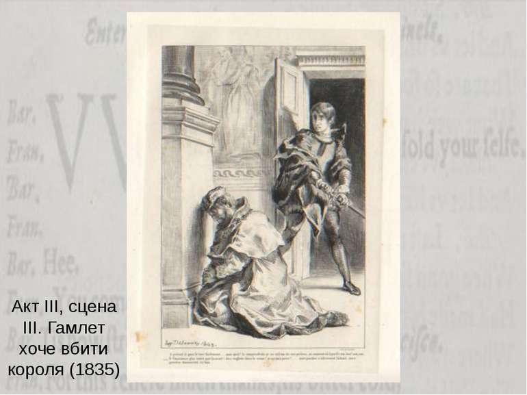 Акт ІІІ, сцена ІІІ. Гамлет хоче вбити короля (1835)