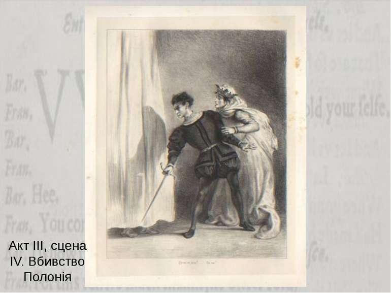 Акт ІІІ, сцена ІV. Вбивство Полонія