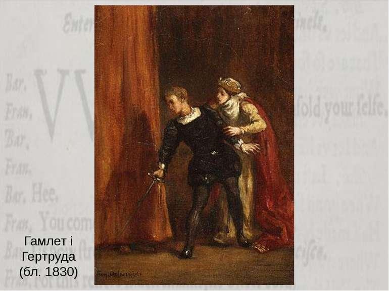 Гамлет і Гертруда (бл. 1830)