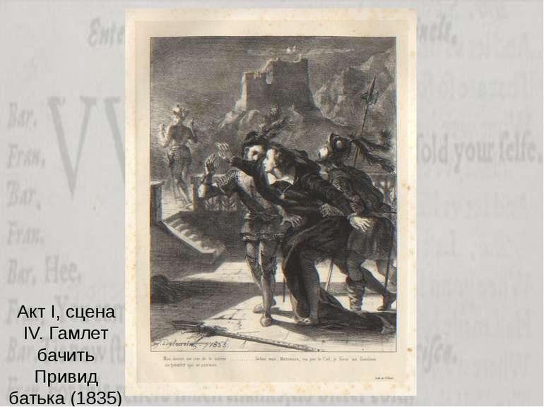 Акт І, сцена ІV. Гамлет бачить Привид батька (1835)