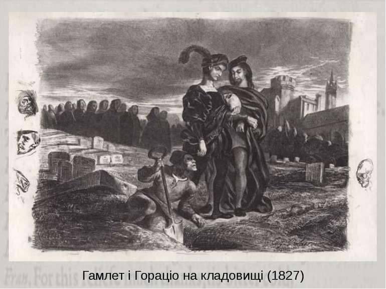 Гамлет і Гораціо на кладовищі (1827)