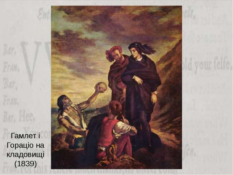 Гамлет і Гораціо на кладовищі (1839)