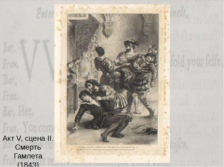 Акт V, сцена ІI. Смерть Гамлета (1843)