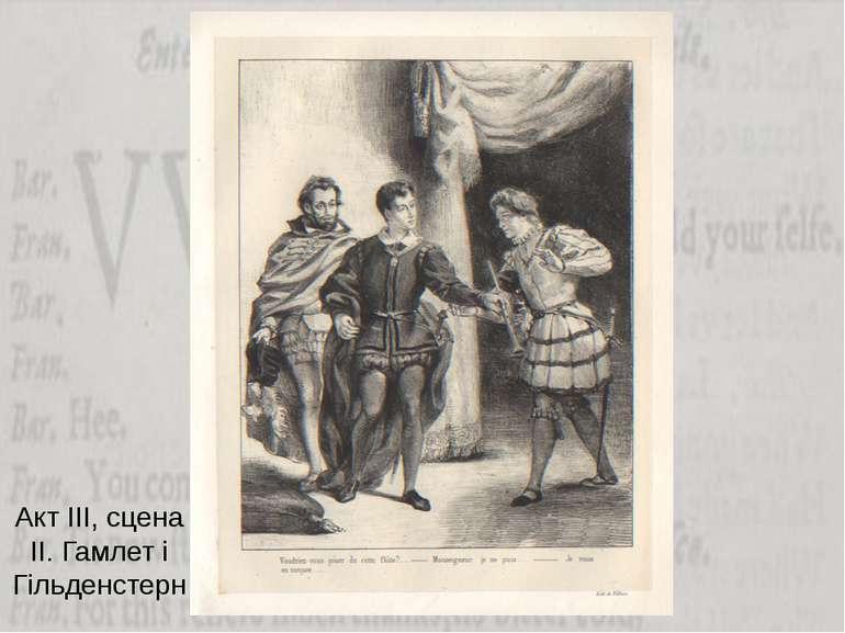 Акт ІІІ, сцена ІІ. Гамлет і Гільденстерн