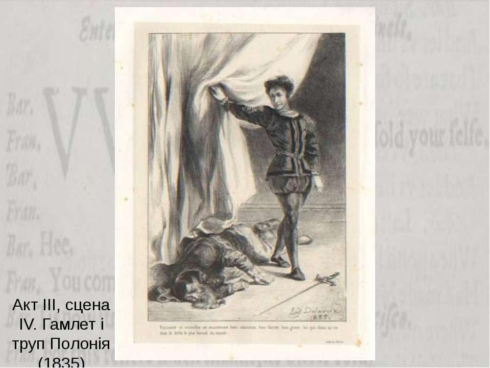 Акт ІІІ, сцена ІV. Гамлет і труп Полонія (1835)