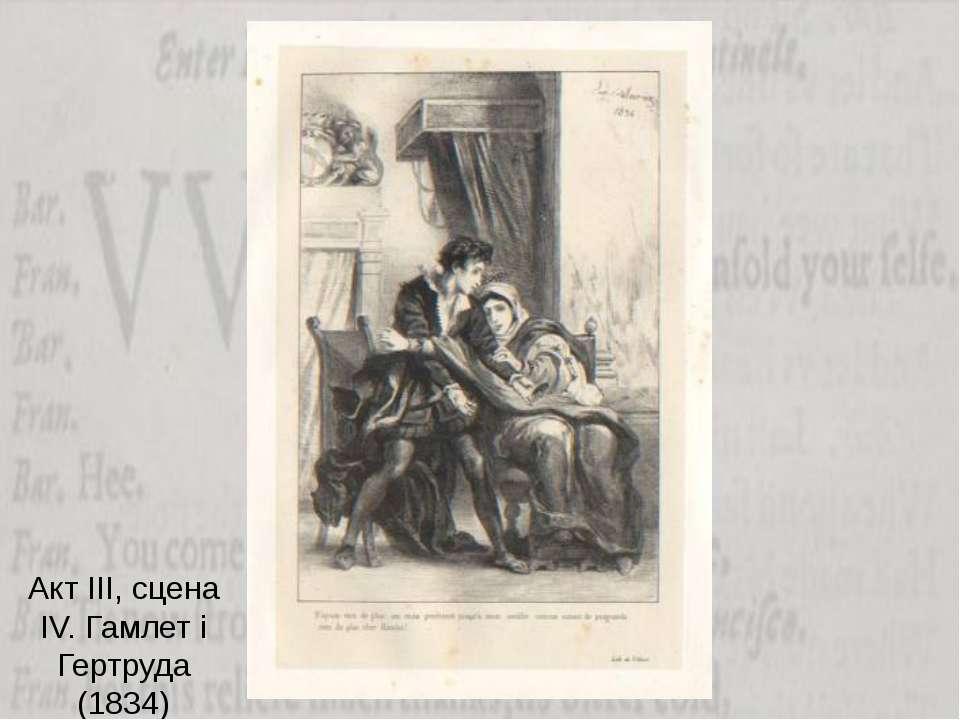 Акт ІІІ, сцена ІV. Гамлет і Гертруда (1834)