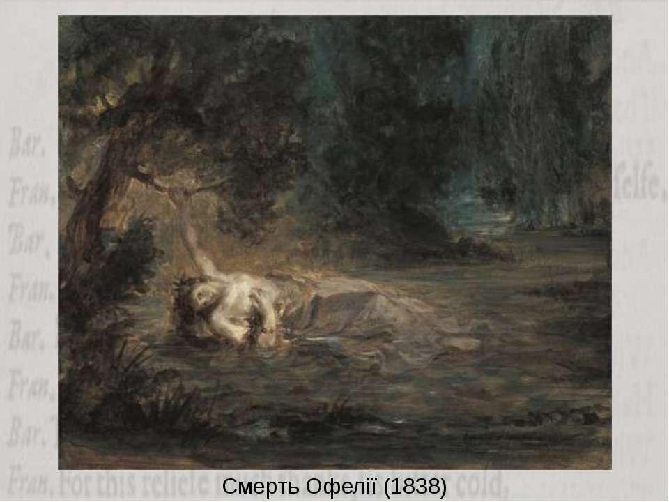 Смерть Офелії (1838)