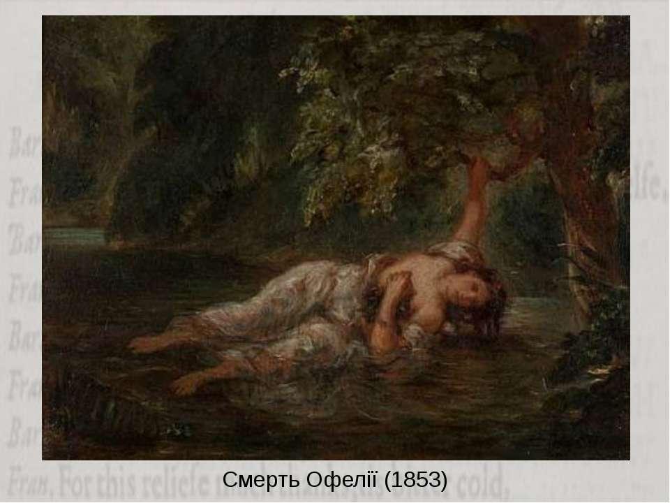 Смерть Офелії (1853)