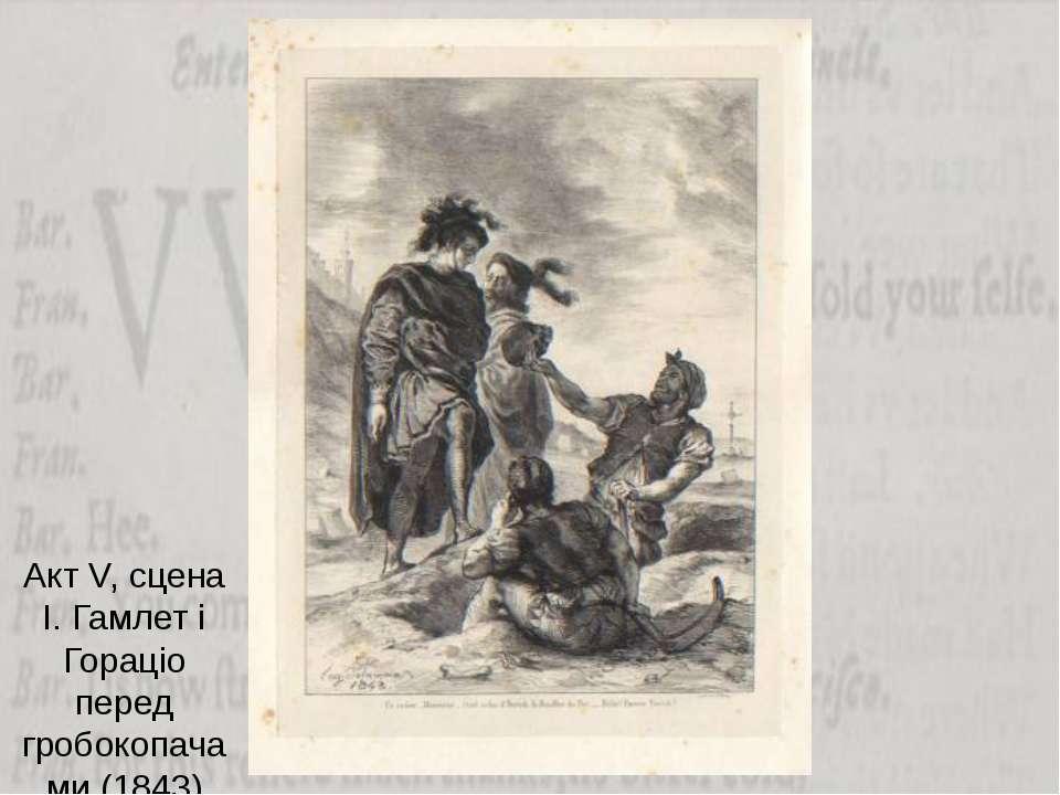 Акт V, сцена І. Гамлет і Гораціо перед гробокопачами (1843)