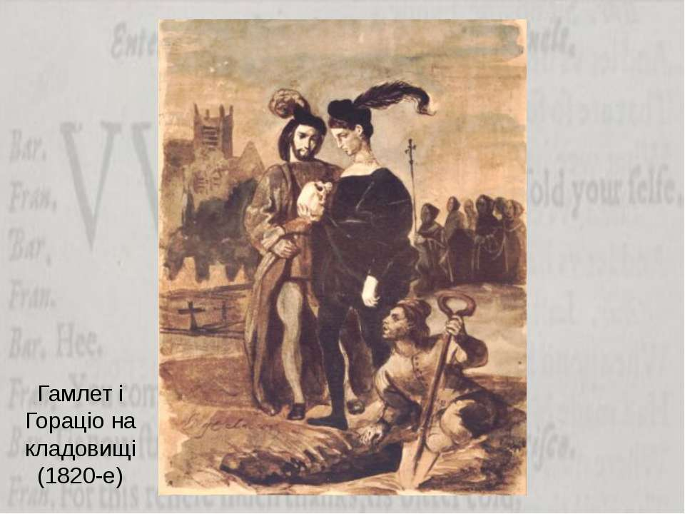 Гамлет і Гораціо на кладовищі (1820-е)