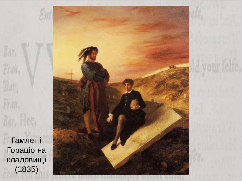 Гамлет і Гораціо на кладовищі (1835)