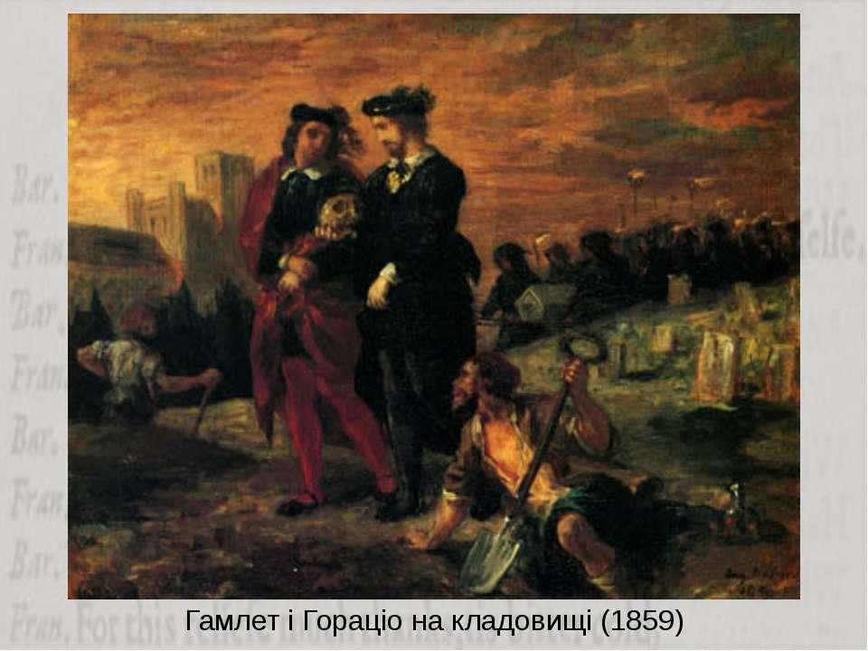 Гамлет і Гораціо на кладовищі (1859)