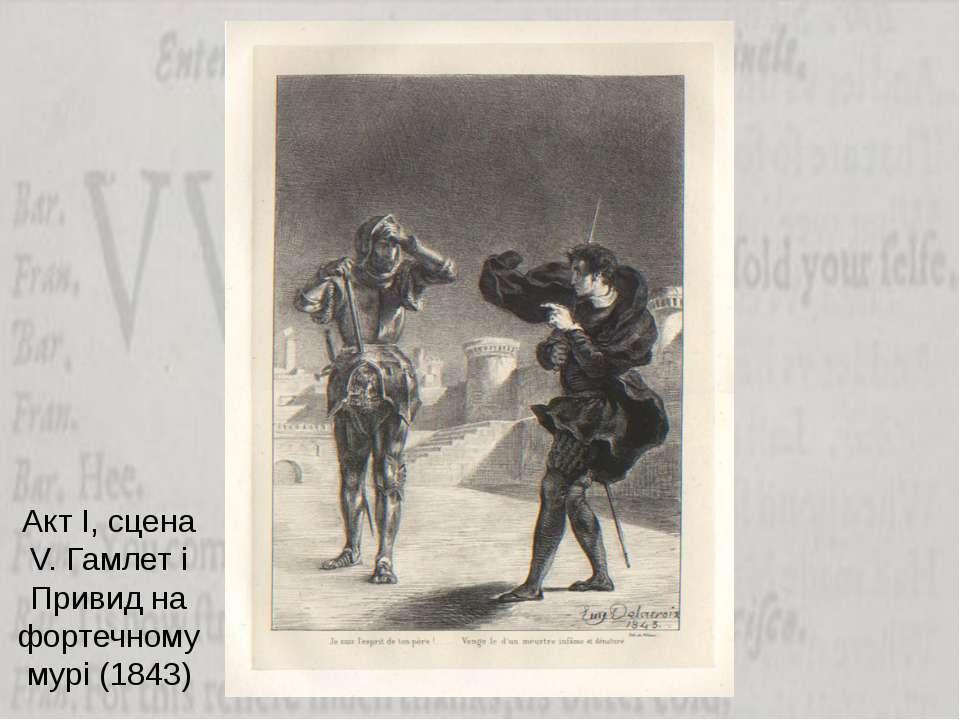 Акт І, сцена V. Гамлет і Привид на фортечному мурі (1843)