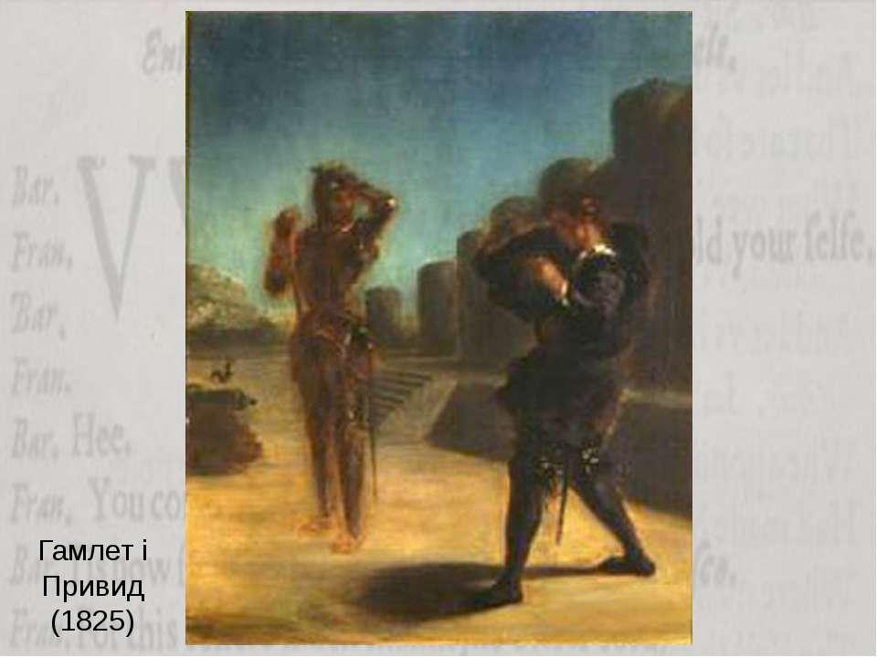 Гамлет і Привид (1825)