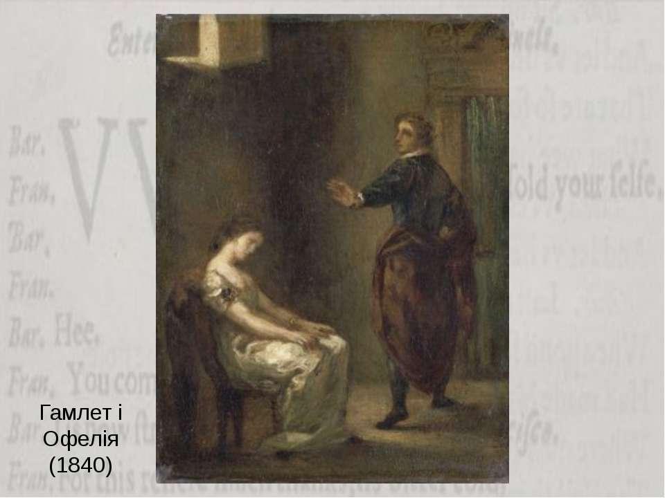 Гамлет і Офелія (1840)