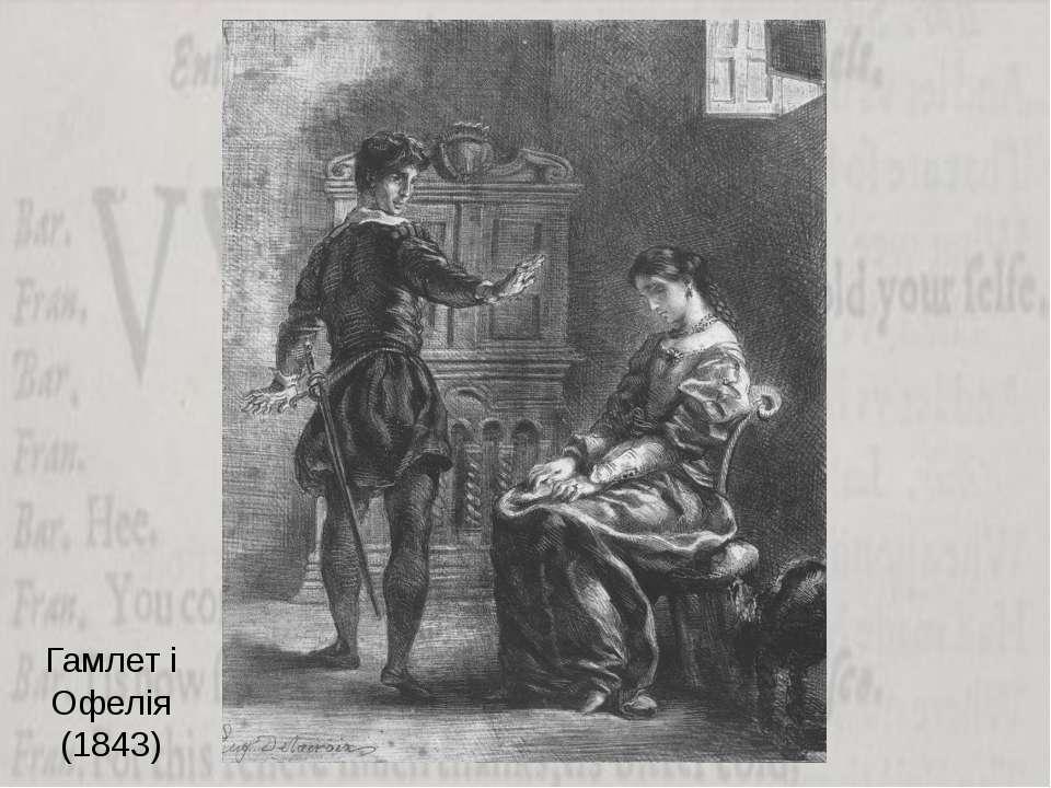 Гамлет і Офелія (1843)