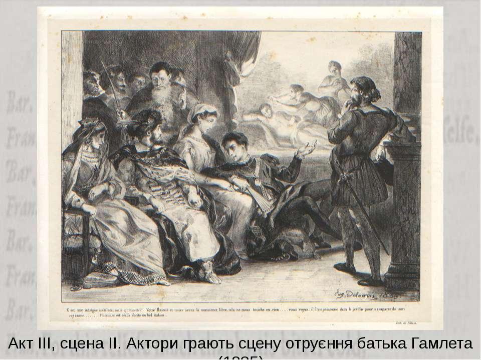 Акт ІІІ, сцена ІІ. Актори грають сцену отруєння батька Гамлета (1835)
