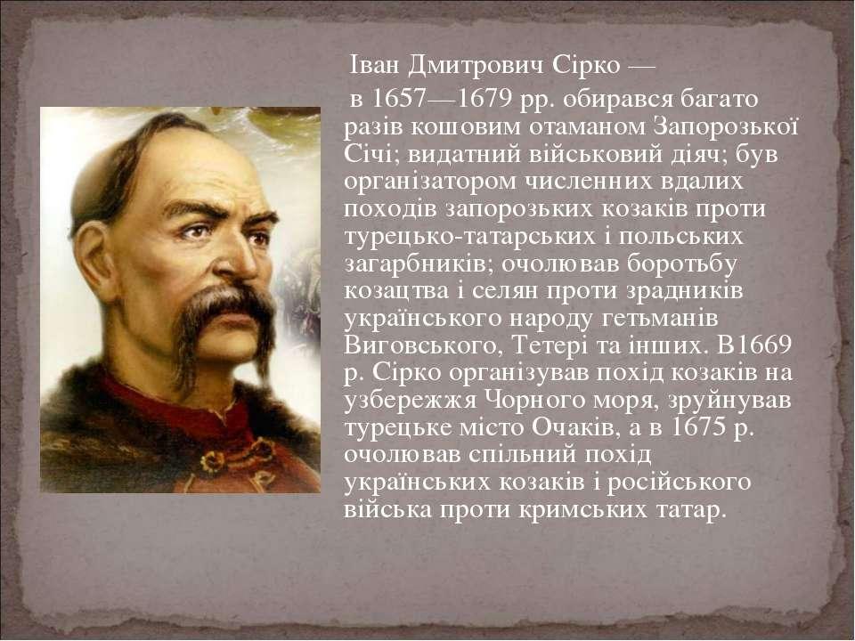Іван Дмитрович Сірко — в 1657—1679 рр. обирався багато разів кошовим отаманом...