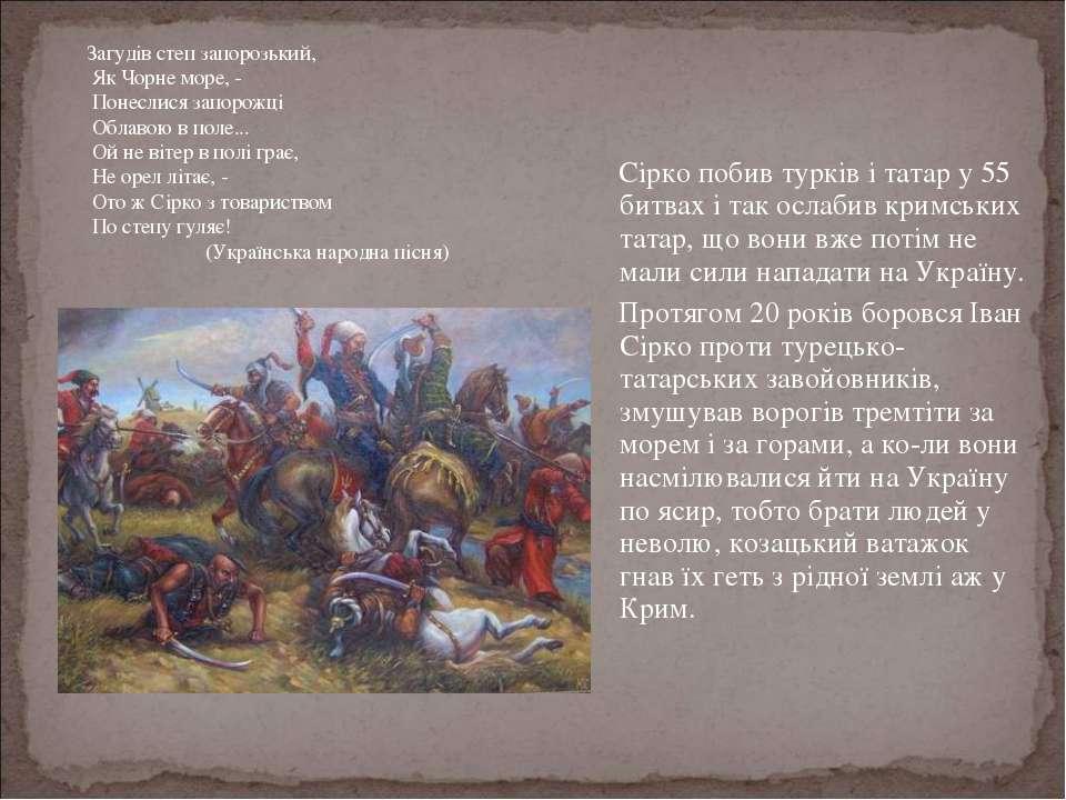 Сірко побив турків і татар у 55 битвах і так ослабив кримських татар, що вони...
