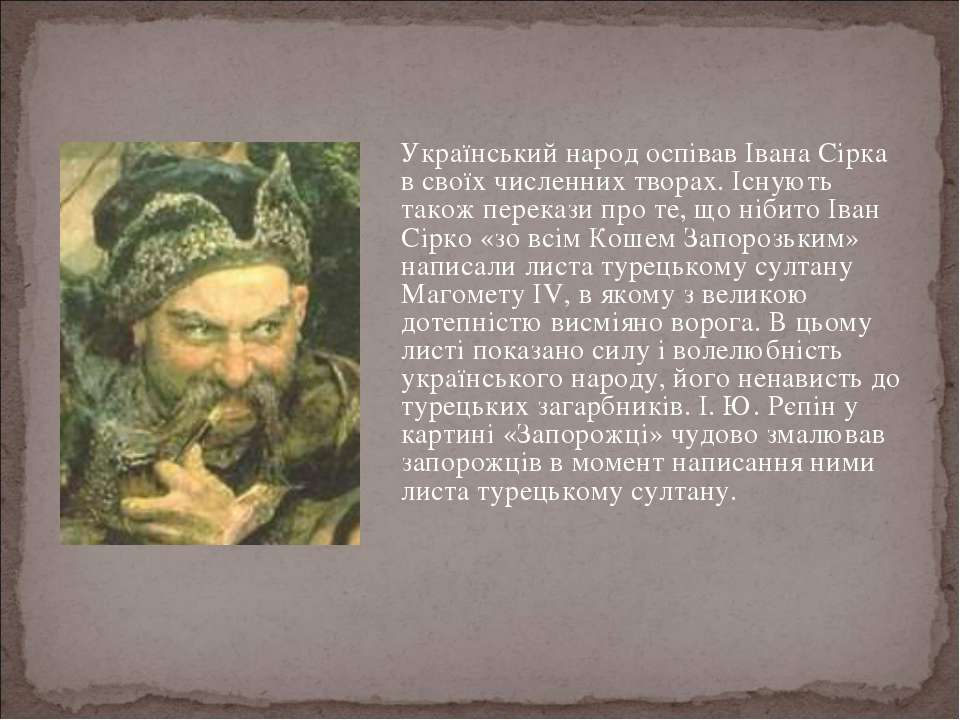 Український народ оспівав Івана Сірка в своїх численних творах. Існують також...
