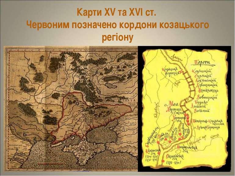 Карти ХV та ХVІ ст. Червоним позначено кордони козацького регіону