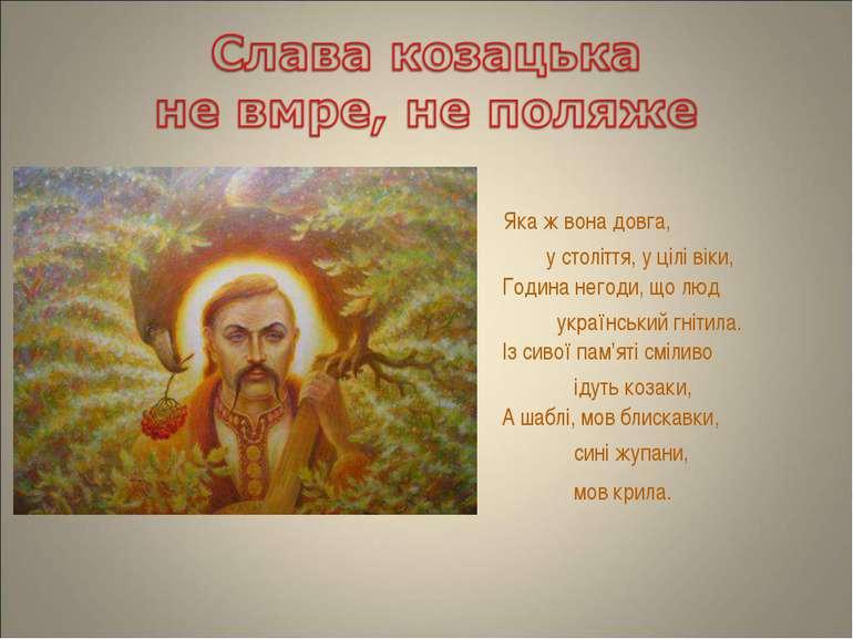 Яка ж вона довга, у століття, у цілі віки, Година негоди, що люд український ...