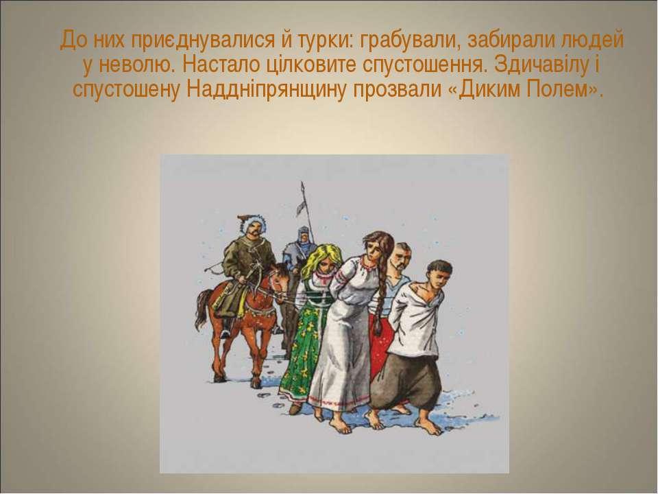 До них приєднувалися й турки: грабували, забирали людей у неволю. Настало ціл...