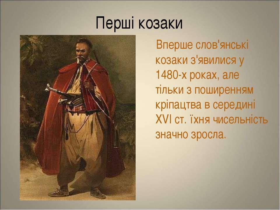 Перші козаки Вперше слов'янські козаки з'явилися у 1480-х роках, але тільки з...