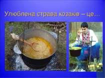 Улюблена страва козаків – це…