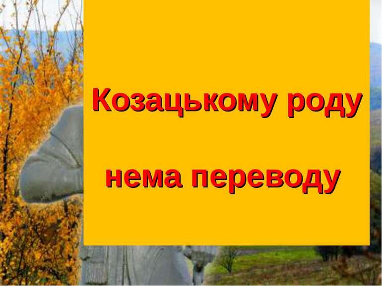 Козацькому роду нема переводу