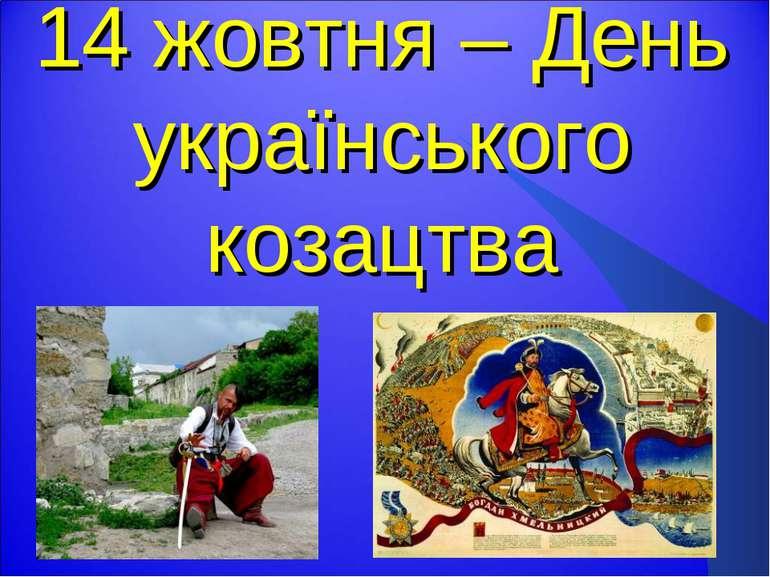 14 жовтня – День українського козацтва