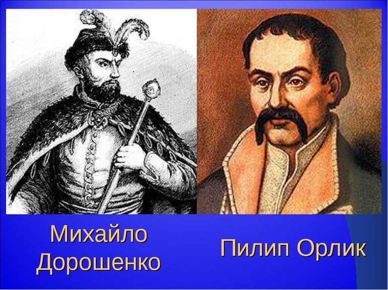 Михайло Дорошенко Пилип Орлик