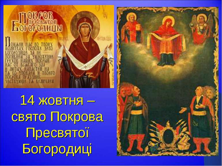 14 жовтня – свято Покрова Пресвятої Богородиці