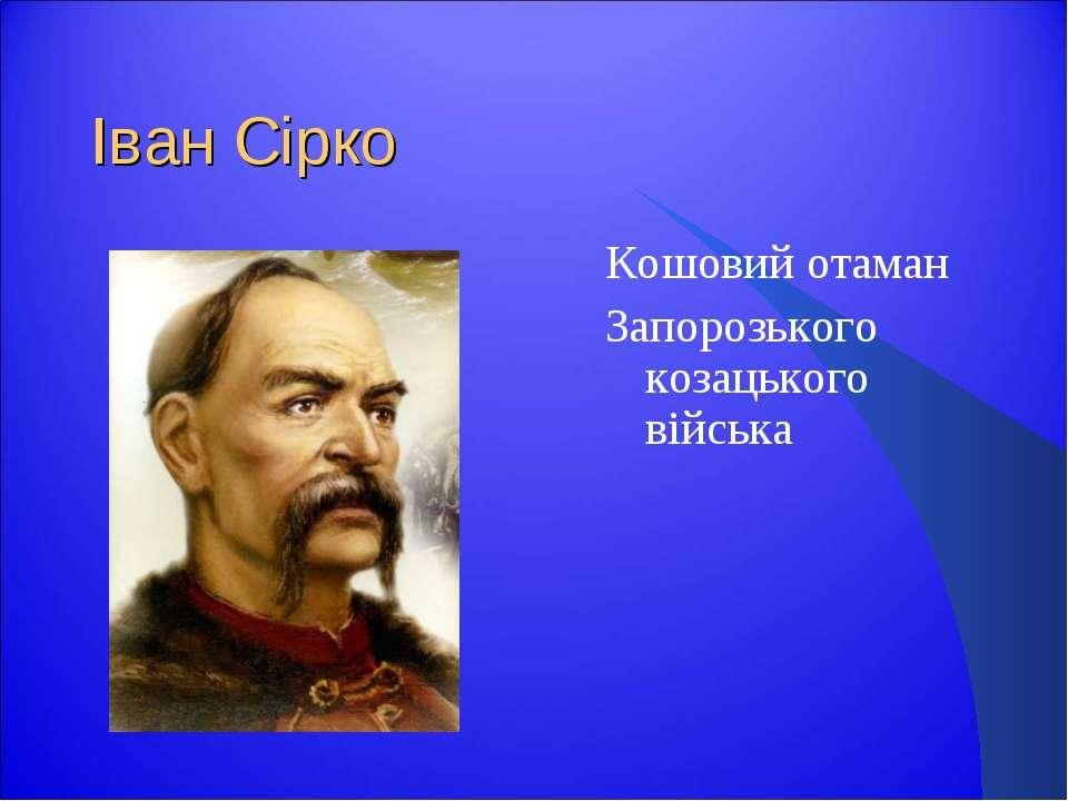 Іван Сірко Кошовий отаман Запорозького козацького війська