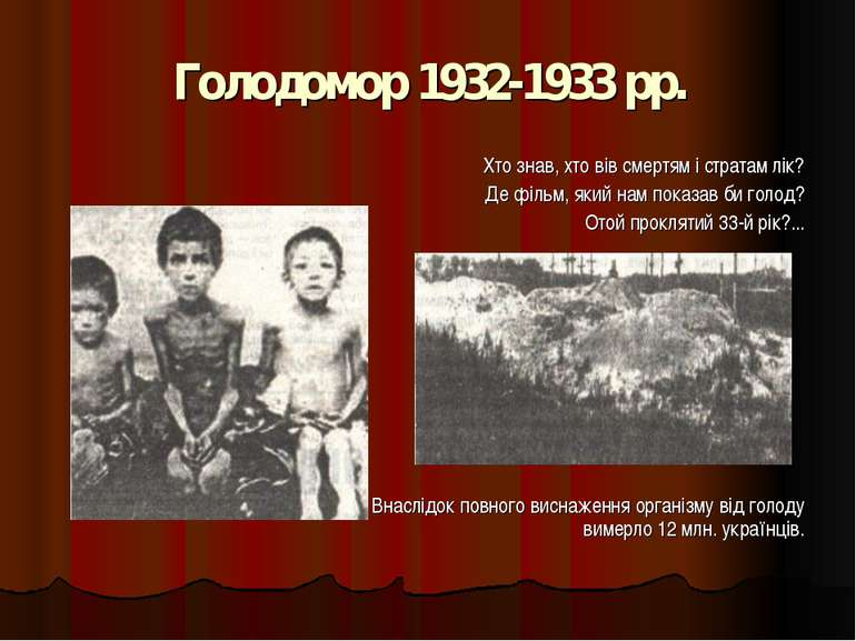 Голодомор 1932-1933 рр. Хто знав, хто вів смертям і стратам лік? Де фільм, як...