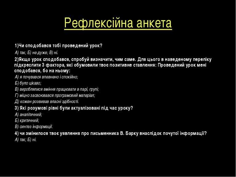Рефлексійна анкета 1)Чи сподобався тобі проведений урок? А) так; Б) не дуже; ...