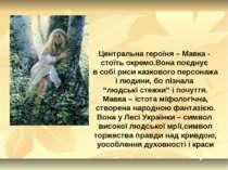 Центральна героїня – Мавка - стоїть окремо.Вона поєднує в собі риси казкового...