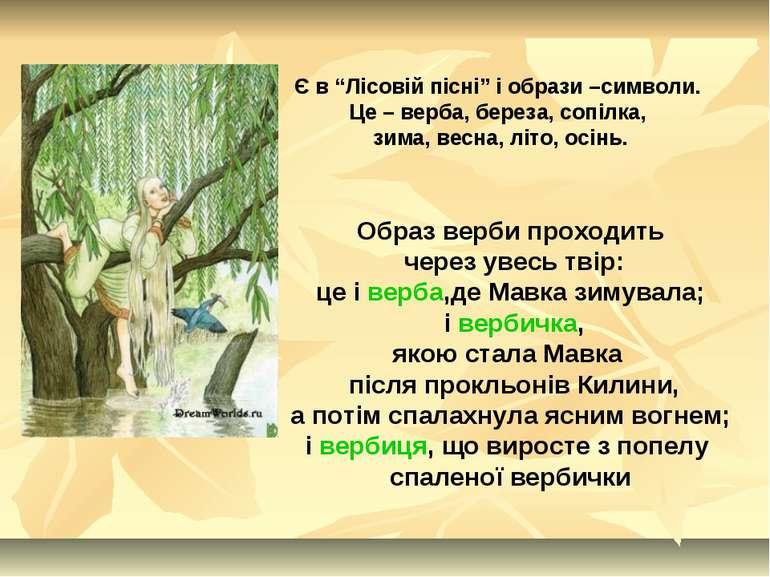 """Є в """"Лісовій пісні"""" і образи –символи. Це – верба, береза, сопілка, зима, вес..."""