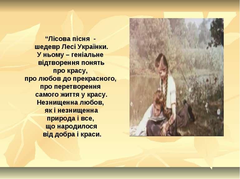 """""""Лісова пісня - шедевр Лесі Українки. У ньому – геніальне відтворення понять ..."""