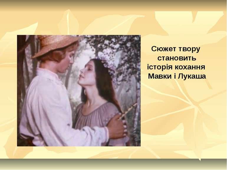Сюжет твору становить історія кохання Мавки і Лукаша
