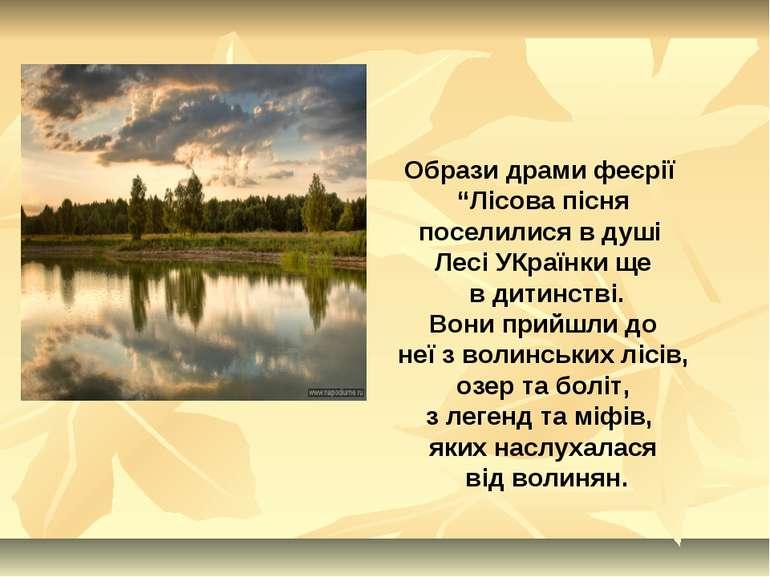 """Образи драми феєрії """"Лісова пісня поселилися в душі Лесі УКраїнки ще в дитинс..."""