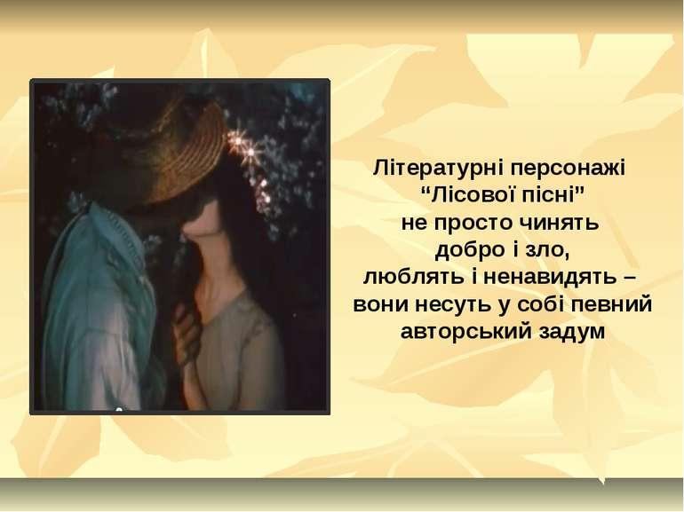 """Літературні персонажі """"Лісової пісні"""" не просто чинять добро і зло, люблять і..."""