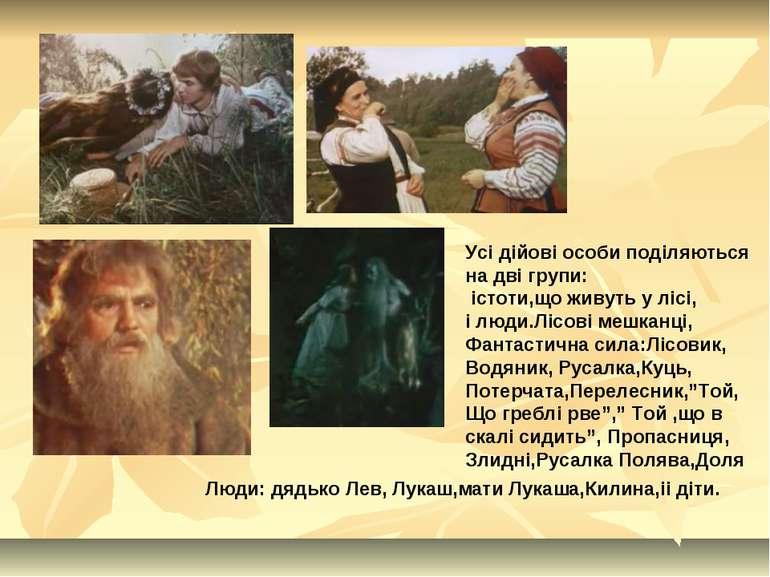 Усі дійові особи поділяються на дві групи: істоти,що живуть у лісі, і люди.Лі...