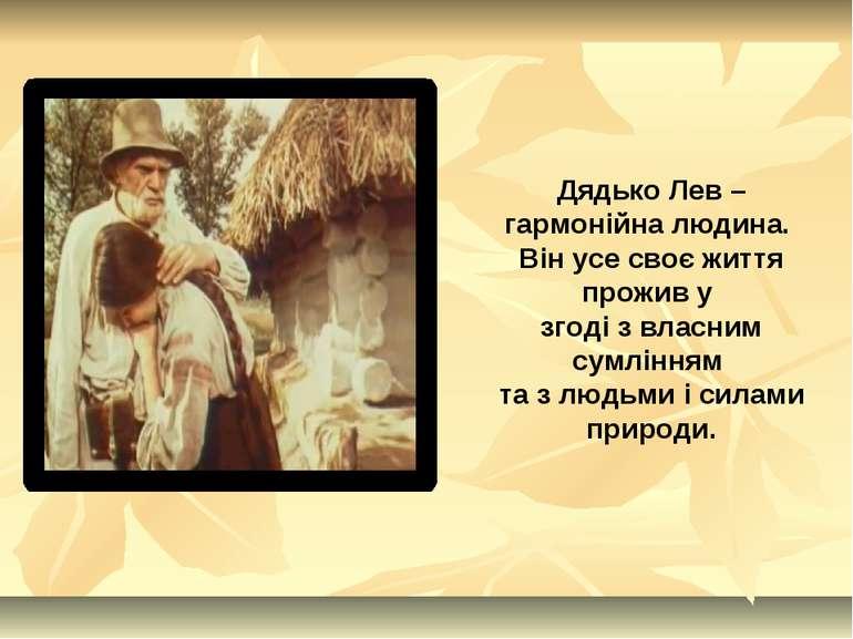 Дядько Лев – гармонійна людина. Він усе своє життя прожив у згоді з власним с...