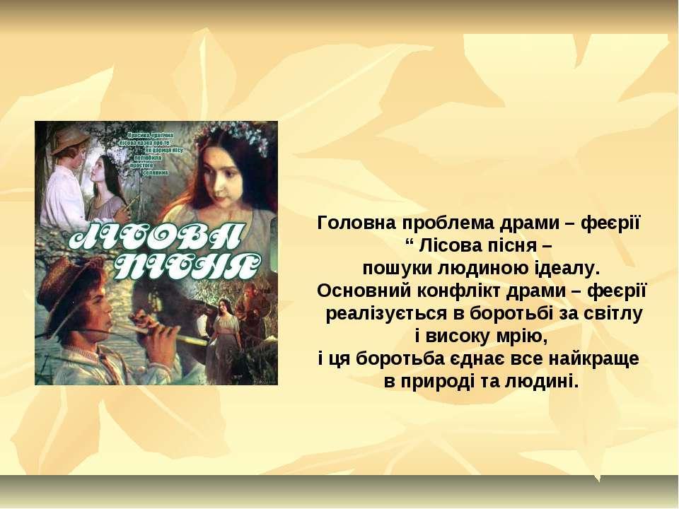"""Головна проблема драми – феєрії """" Лісова пісня – пошуки людиною ідеалу. Основ..."""