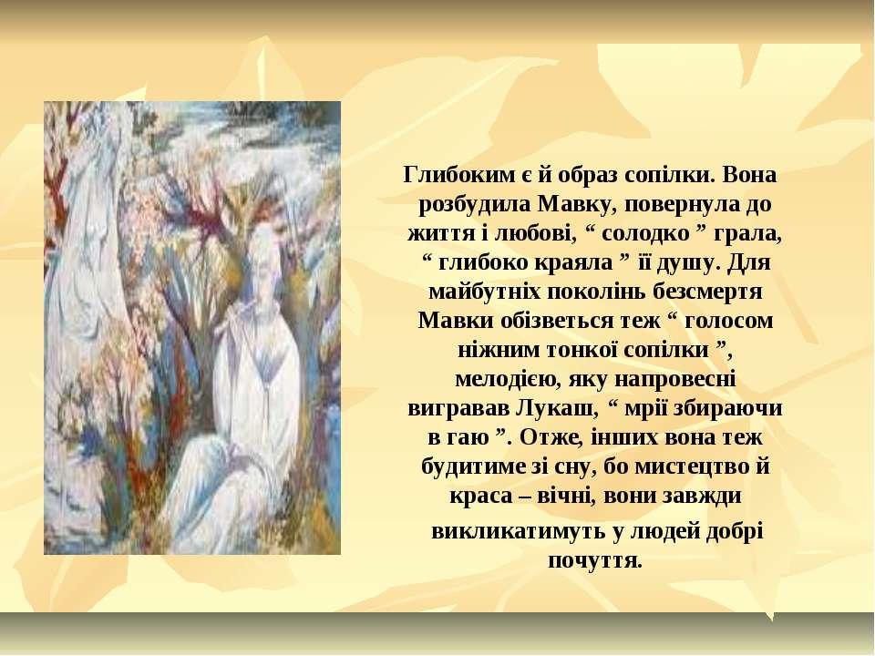 Глибоким є й образ сопілки. Вона розбудила Мавку, повернула до життя і любові...